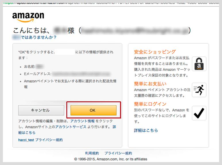 Amazonログインの確認
